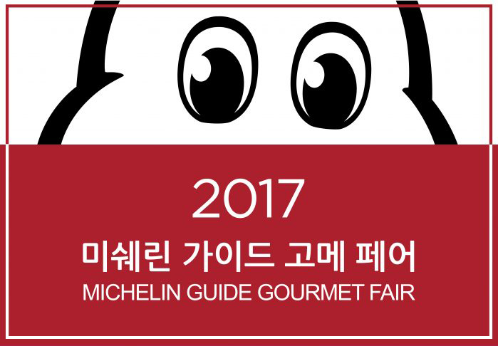 2017 Michelin guide